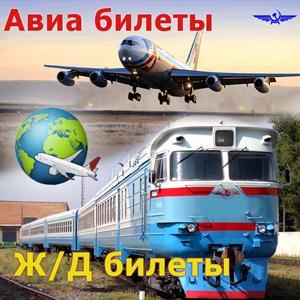 Авиа- и ж/д билеты Заиграево