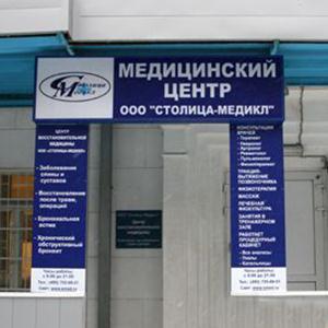 Медицинские центры Заиграево