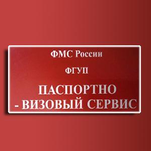 Паспортно-визовые службы Заиграево