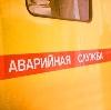 Аварийные службы в Заиграево