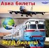 Авиа- и ж/д билеты в Заиграево