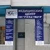 Медицинские центры в Заиграево