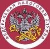 Налоговые инспекции, службы в Заиграево