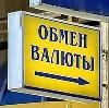 Обмен валют в Заиграево