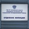Отделения полиции в Заиграево