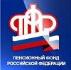 Пенсионные фонды в Заиграево