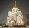 Религиозные учреждения в Заиграево