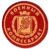 Военкоматы, комиссариаты в Заиграево